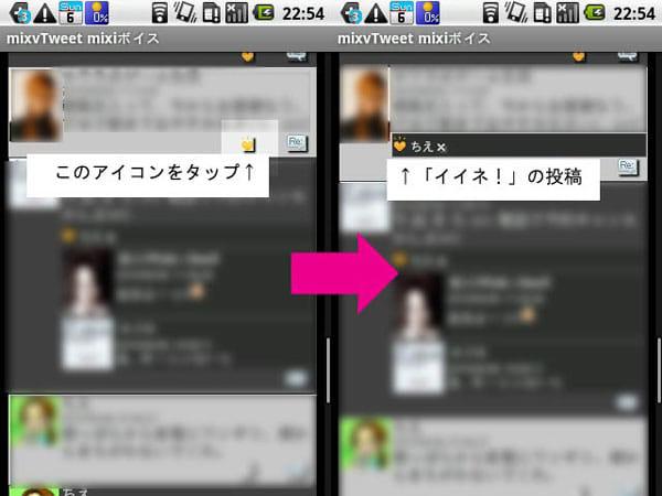 mixvTweet:イイネ!の返信画面