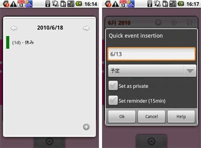 Pure Grid Calendar Widget:詳細予定、予定追加の画面