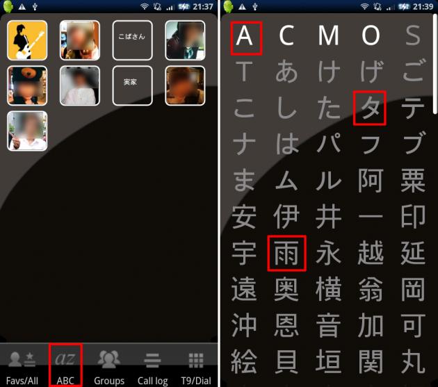 aContacts: 漢字の読み仮名が自分が登録してあるものと違うのは少し混乱する要素ではありますが、表示は大きく見やすいです。