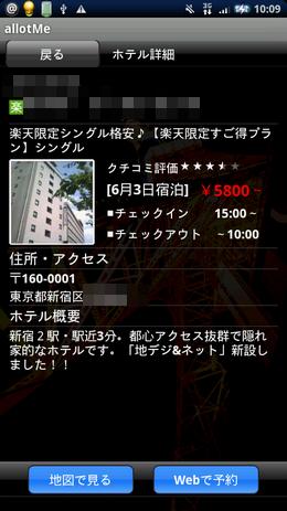 AllotMe(アロットミー):ホテルの詳細情報