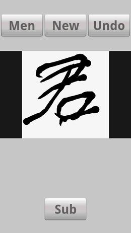 フォントロイド:画面をなぞってフォントを作成