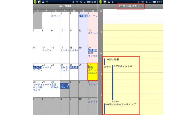 Calendar Pad Pro: 開始時間、終了時間もきちんと書いてあります。