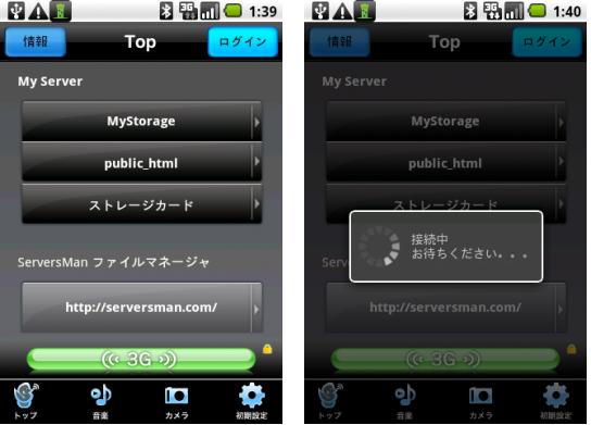 ServersMan@Android : 右上にあるログインボタンを押してログイン開始(左) ログイン中...(右)