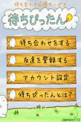 待ちぴったん 図1.起動画面