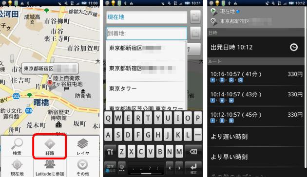 AllotMe(アロットミー):Googleマップで目的地までの経路を検索