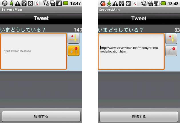 ServersMan@Android : ピンマークの上のボタンで位置情報を確認、下のボタンでTweetに位置情報を追加できます。