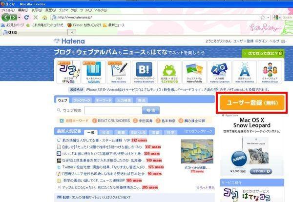 はてなフォトライフ : はてなのWebサイト。ユーザ登録は無料で簡単。