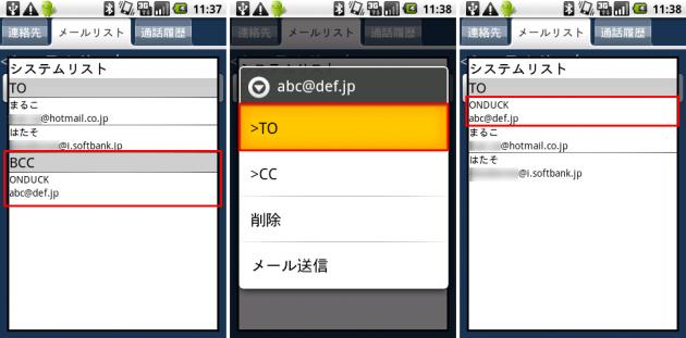 Jブック2: BCCに登録したアドレスをTOに変更