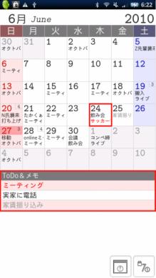 ジョルテ: Googleカレンダーと併用してPCとAndroid携帯両方でスケジュール管理!!