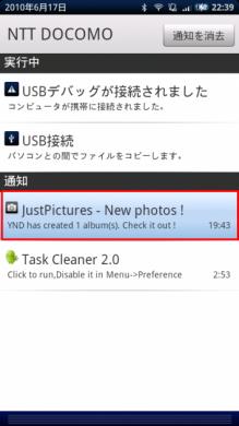 JustPictures!: 直接新着画像のアップロードがあったアルバムにジャンプしてくれるので便利!!