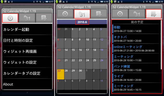 S2 カレンダー ウィジェット: ウィジェットをタップするとよりたくさんの情報が表示できます。