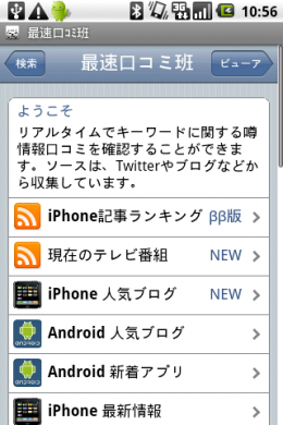 最速口コミ班 日本語版: リアルタイムで情報を取得するからいつでも最新の情報が手に入る!