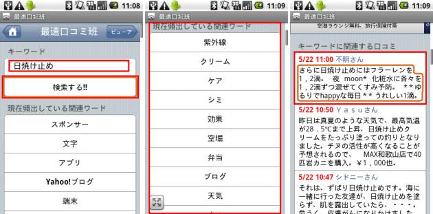 最速口コミ班 日本語版: 口コミというよりは日記というような記事も多いですが検索するタイミングにもよるので頻繁にチェックすることをおすすめします
