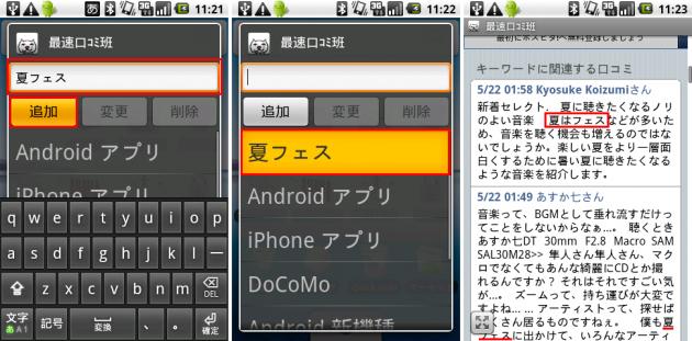 最速口コミ班 日本語版: 具体的なフェスの名前とかを登録しておくと、よりコアな情報が得られそうです