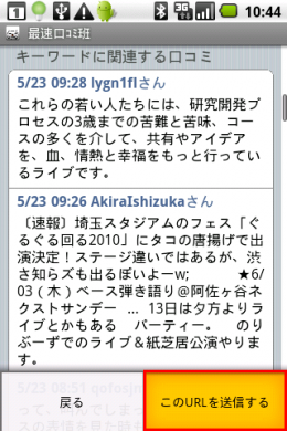 最速口コミ班 日本語版: おさえておきたい情報はURLを保存!