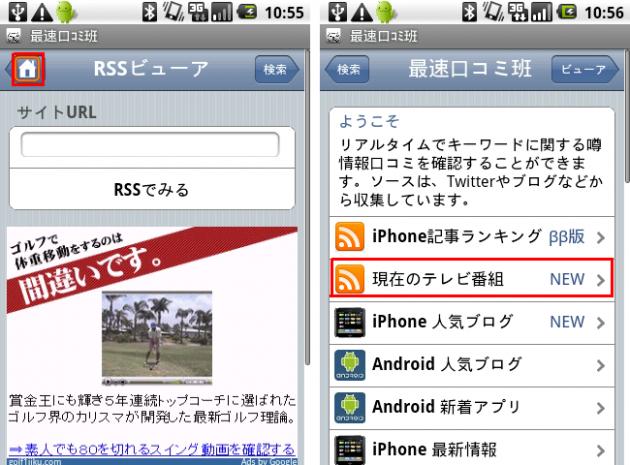 最速口コミ班 日本語版: あらかじめ登録されているページにも掘り出し物情報が?