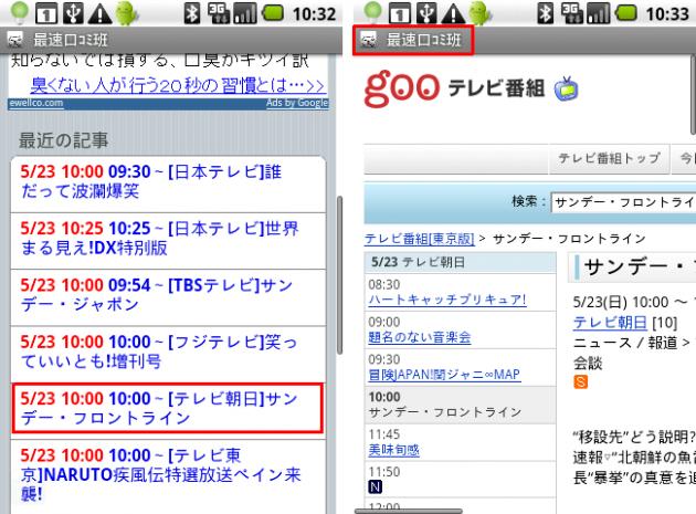 最速口コミ班 日本語版: 使いようによってはウェブブラウザで検索するより手っ取り早く情報を取得できるかも?