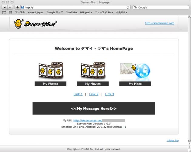 ServersMan@Android : 「public_html」に予め設定されているホームページ
