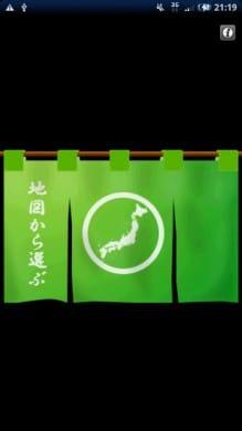 温泉天国:起動画面