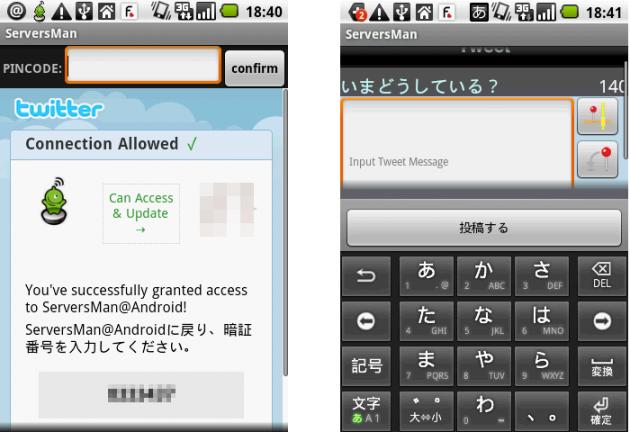 ServersMan@Android : 初回のみ、暗証番号を上部の「PINCODE」に入力すると(左)、Tweet画面になります(右)