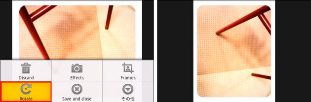 Vignette : 横画面表示のアプリなので縦方向で写真を撮った場合は、回転させる必要があります。