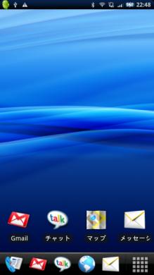 Zeam Launcher: ホーム画面下部にショートカットバーが表示される!