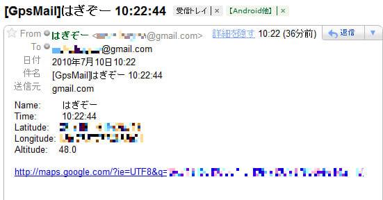 GpsMail:テストメールです