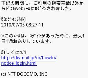 ドコモwebメール ビューア:ログイン通知メール