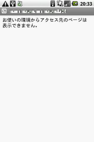 ドコモwebメール ビューア:iモード公式サイト等にはアクセスできません