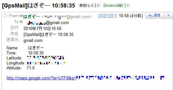 GpsMail:最初のメールです