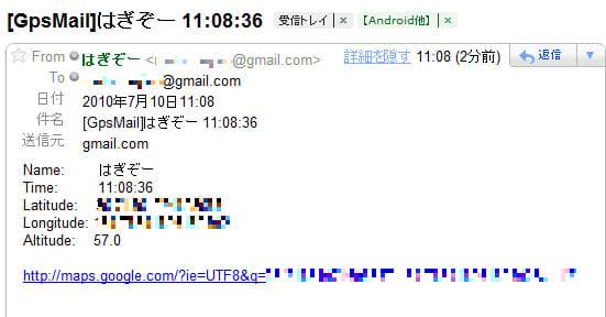 GpsMail:10分間隔でメール送信します