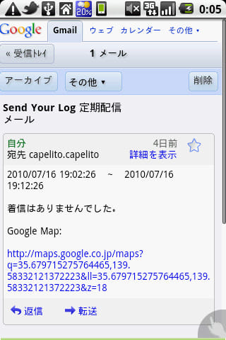 Send Your Log:定期配信メール