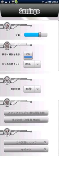 英語力テスト1000:設定画面