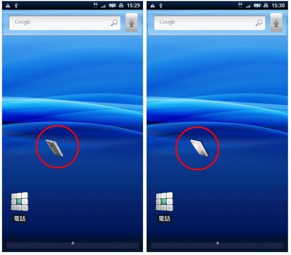 XPERIA FlashLight:ウィジェットの様子。オフ(左)とオン(右)