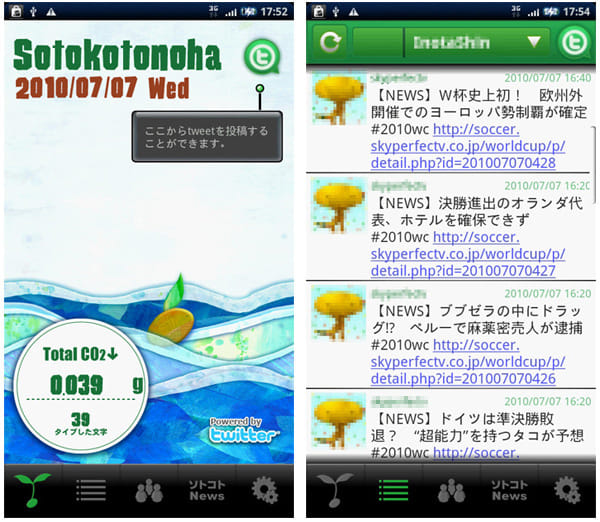 エコ×Twitterアプリ「ソトコトノハ」:その日タイプした文字数とCO2排出権寄付量を表示(左)シンプルで見やすいタイムライン画面(右)