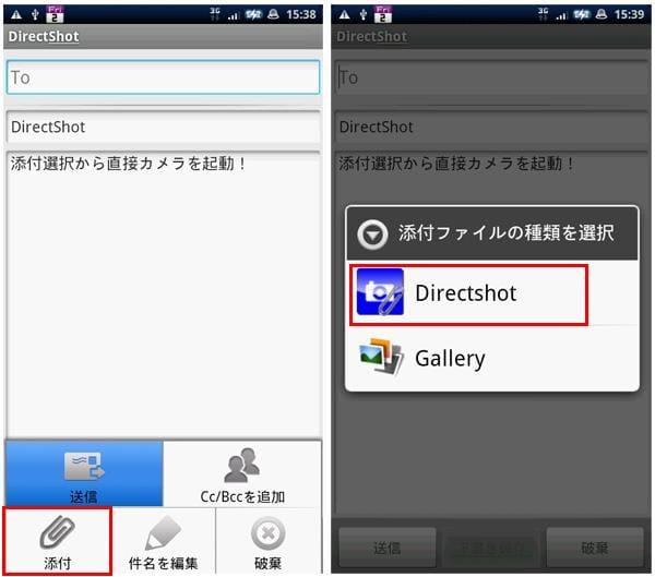 DirectShot:Gmailからの画像選択でDirectShotを利用
