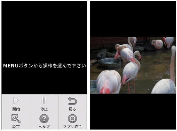 WallpaperChange:スライドショー機能(左)スライドショー機能(右)