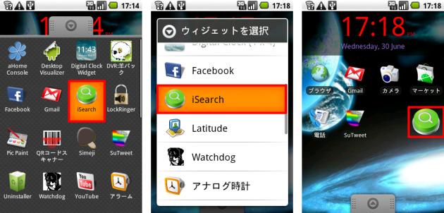 iSearch widget:ホーム画面に早押しクイズ等で見かけるようなボタンのアイコンが表示されます。