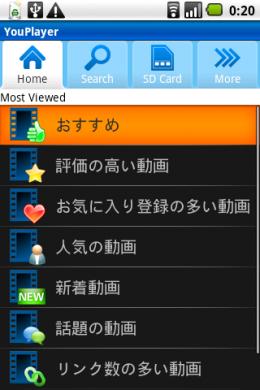 ビデオプレーヤー YouPlayer: 機能がタブで分けられており、非常に使いやすいアプリです。