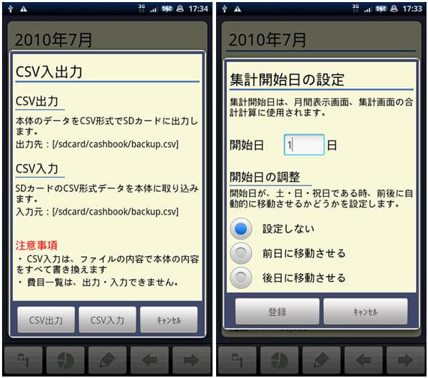 かけ~ぼ:CSV入出力画面(左)集計開始日の設定画面(右)