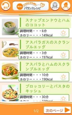 ネスレ ココロとカラダのバランスレシピ:レシピ詳細画面