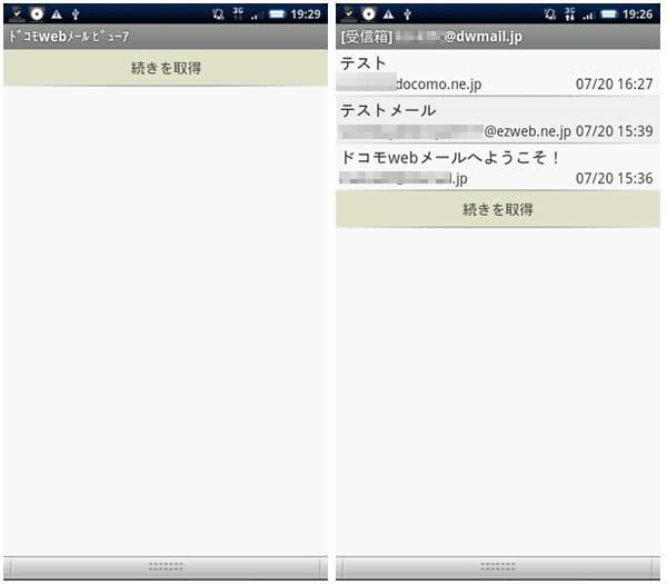 ドコモwebメール ビューア:受信iモードメールの一覧の取得です