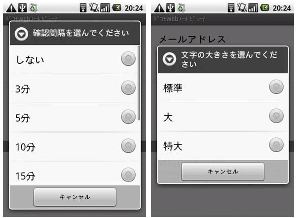 ドコモwebメール ビューア:新着メールの確認間隔、文字サイズを選択してください