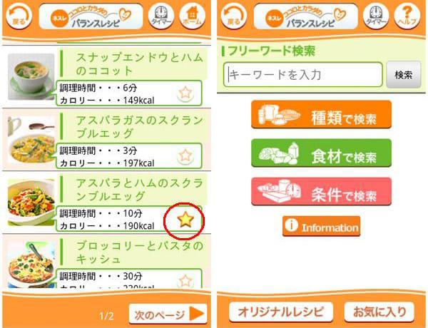 ネスレ ココロとカラダのバランスレシピ:☆マークをタップすればお気に入りに登録できる!(左)見やすいUI(右)