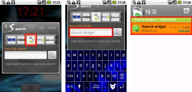 iSearch widget:検索ツールにカーソルを合わせて検索するだけ。これは早い!