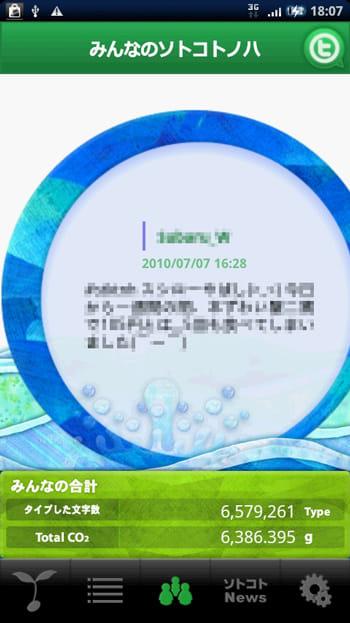 エコ×Twitterアプリ「ソトコトノハ」:「みんなのソトコトノハ」画面