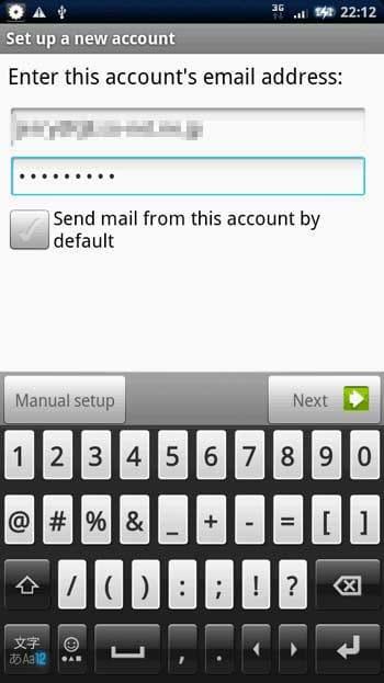 K-9 Mail:プロバイダーのメール等の設定の場合は、メールアドレス等を入力したら左下の「Manual setup」をタップ