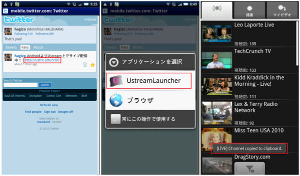 Ustream Launcher (beta ver.):「Ustream」へのリンクをタップ → アプリ選択 → 『Ustream Viewer』起動