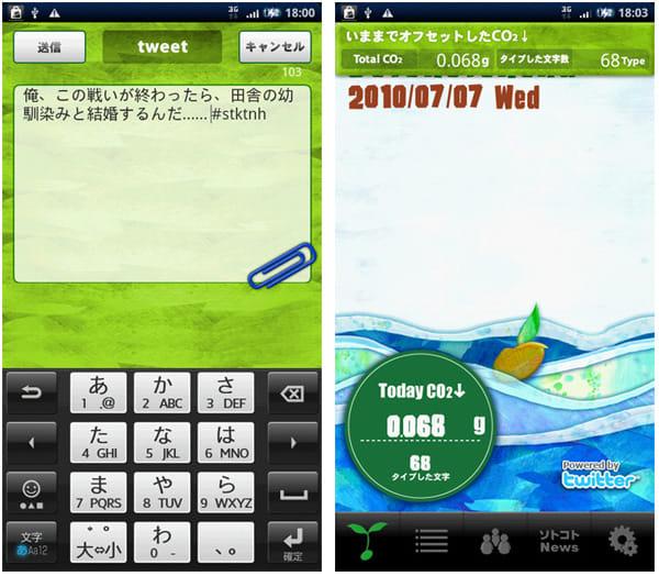 エコ×Twitterアプリ「ソトコトノハ」:メッセージ入力画面もシンプルでわかりやすい(左)送信時にもCO2排出権寄付量が表示(右)
