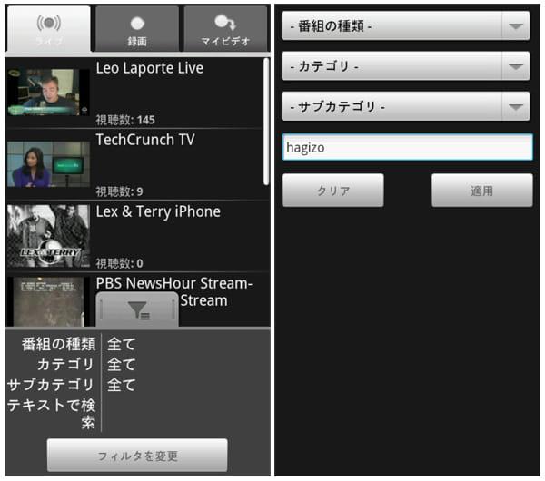 Ustream Viewer:番組検索条件(左)番組検索条件入力画面(右)